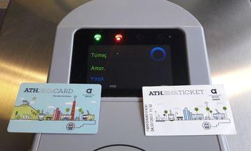 Όλα όσα πρέπει να γνωρίζετε για το ηλεκτρονικό εισιτήριο
