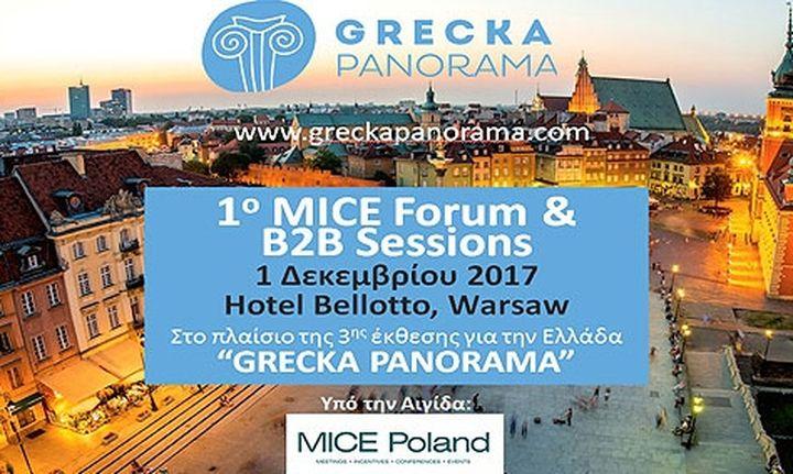 Grecka Panorama στη Βαρσοβία
