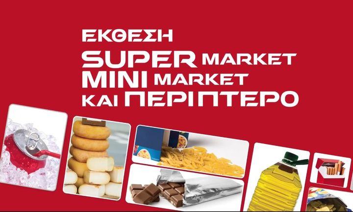 Στις 20-22 Οκτωβρίου η Έκθεση Super Market, Mini Market & Περίπτερο