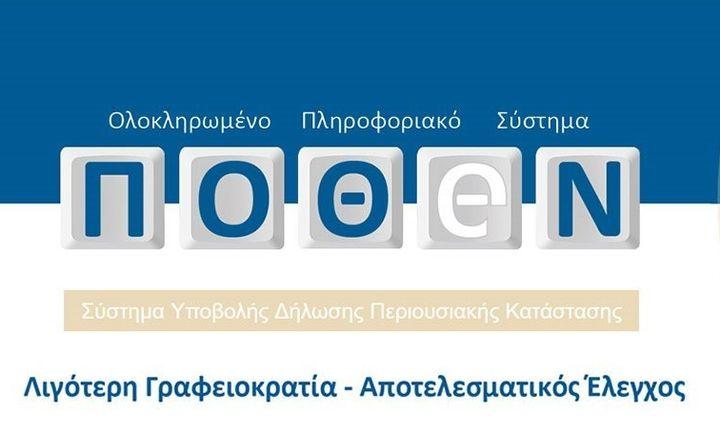 Στο ΦΕΚ οι νέες αποφάσεις για τις δηλώσεις πόθεν έσχες