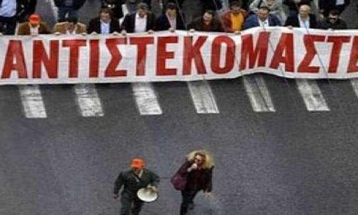Συλλαλητήριο της ΑΔΕΔΥ ενάντια στους ηλεκτρονικούς πλειστηριασμούς