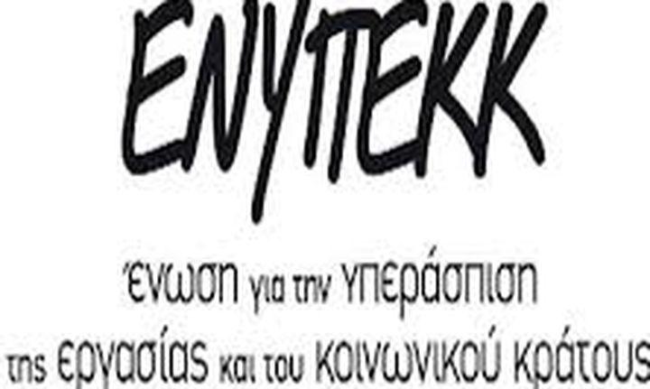 ΕΝΥΠΕΚΚ: Να επιστραφούν έντοκα τα παρακρατηθέντα από τους συνταξιούχους
