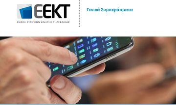 Κινητές επικοινωνίες και οικονομία: Μπλόκο από γραφειοκρατία και φορολογία