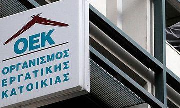 Σβήνονται χρέη έως 6.000 ευρώ στον πρώην ΟΕΚ - Οι ρυθμίσεις