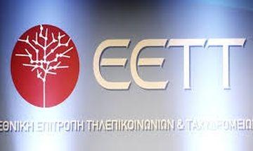 ΕΕΤΤ: Δεν έγινε δεκτή η παραπομπή του Αντιπροέδρου της