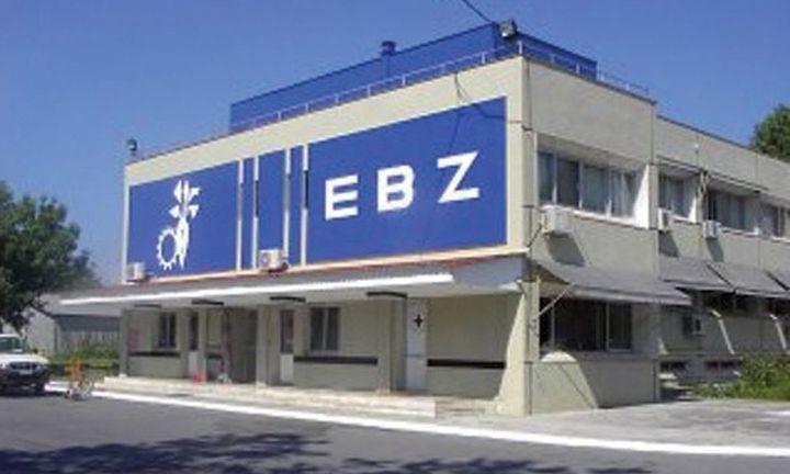 Η EBZ αποφάσισε ανασύσταση της Επιτροπής Ελέγχου