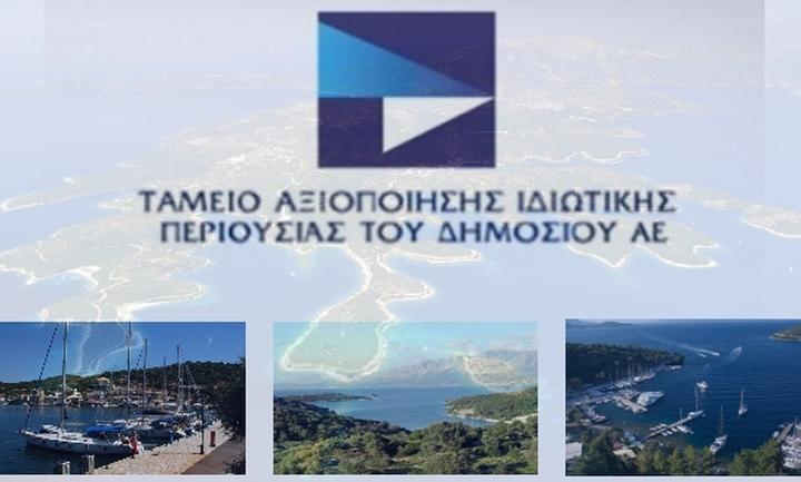 Το νέο ΔΣ του ΤΑΙΠΕΔ: Πρόεδρος ο Άρης Ξενόφος