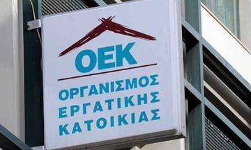 Κλήρωση για εννέα αδιάθετες κατοικίες του τέως ΟΕΚ