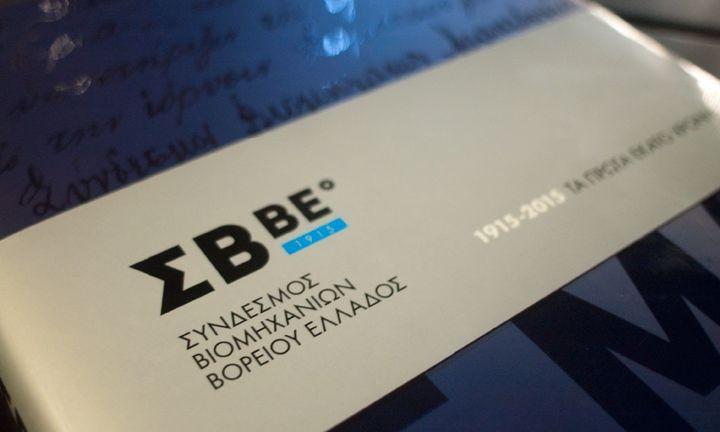ΣΒΒΕ: Απλούστευση συνθηκών για την καθημερινότητα των επιχειρήσεων