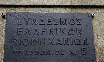 Συμφωνία ΣΕΒ με τον Σύνδεσμο Ρώσων Βιομηχάνων και Επιχειρηματιών