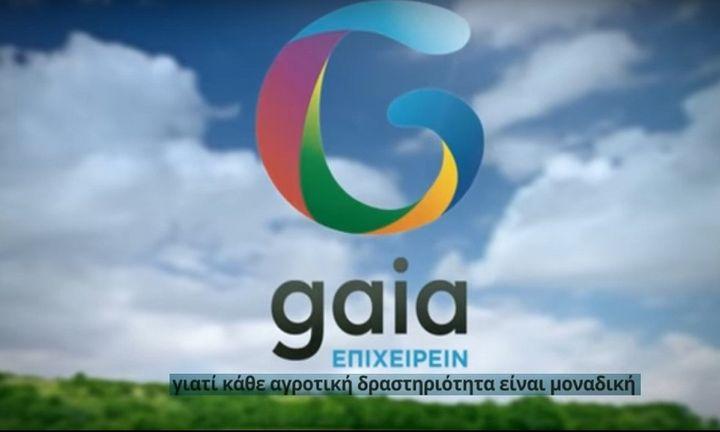 agrogate.gr από τη Gaia Επιχειρείν: Ποιους αφορά και ποιες λύσεις δίνει