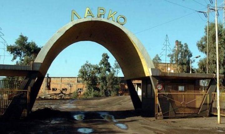 Καταδίκη της Ελλάδας για καταχρηστικές κρατικές ενισχύσεις στην ΛΑΡΚΟ