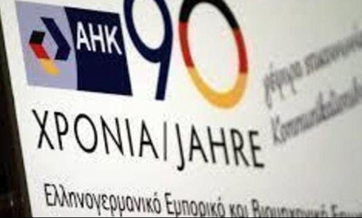 To Σάββατο η 3η Ημέρα Ευκαιριών Εργασίας από το Ελληνογερμανικό