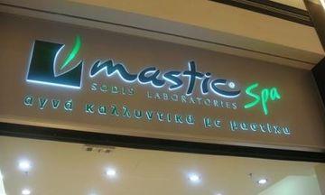 Αποχωρούν από την Χίο τα Mastic Spa
