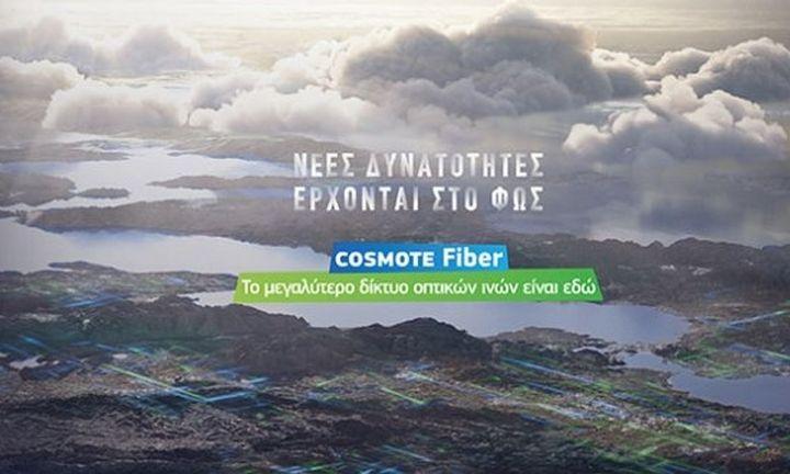 Cosmote Fiber: Το μεγαλύτερο δικτύων οπτικών ινών