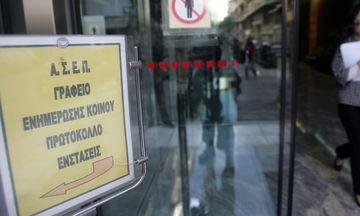 ΑΣΕΠ: Ξεκίνησαν οι αιτήσεις για 335 μόνιμες θέσεις εργασίας στον ΟΑΕΔ