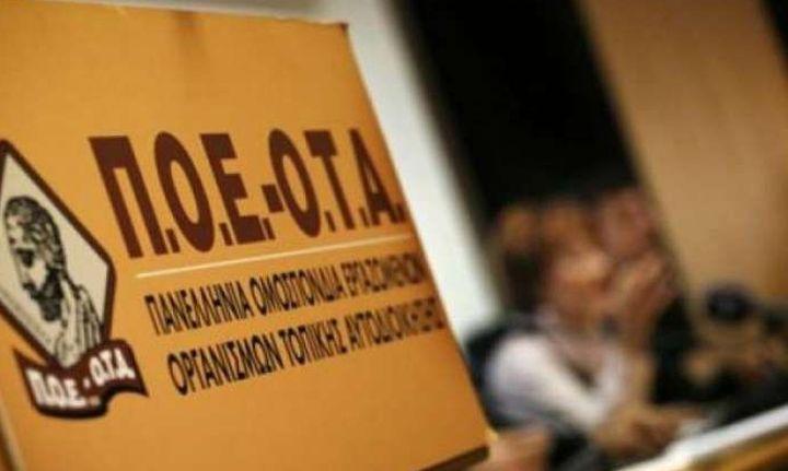 Πανελλαδική 24ωρη απεργία στους δήμους από την ΠΟΕ - ΟΤΑ