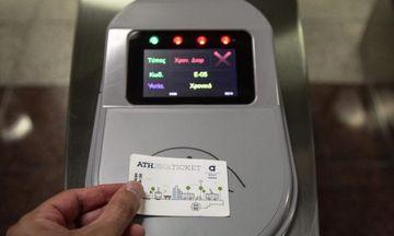 Ηλεκτρονικό εισιτήριο: Το κλείσιμο των πυλών σε σταθμούς που πληρούνται τα αναγκαία