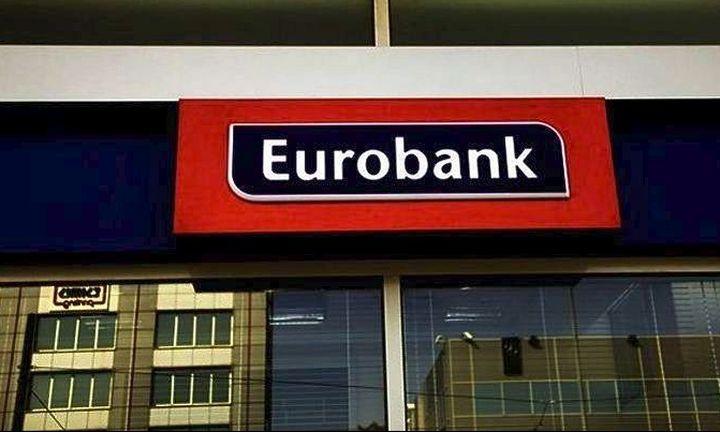 Αναστέλλονται οι ενέργειες είσπραξης απαιτήσεων από την Eurobank στη Δυτ. Αττική