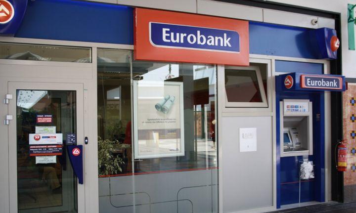 Αναπροσαρμογή επιτοκίων από την Τράπεζα Eurobank