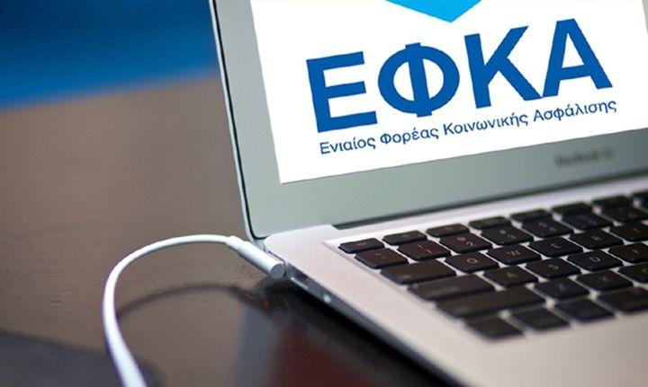 ΕΦΚΑ: Πότε γίνεται αυτεπάγγελτη διαγραφή επιχειρήσεων από το ΓΕΜΗ
