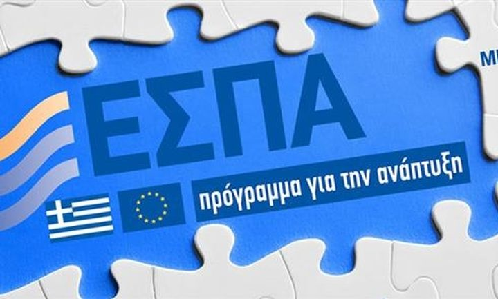 ΕΣΠΑ: Νέο πρόγραμμα για ενεργειακή αναβάθμιση