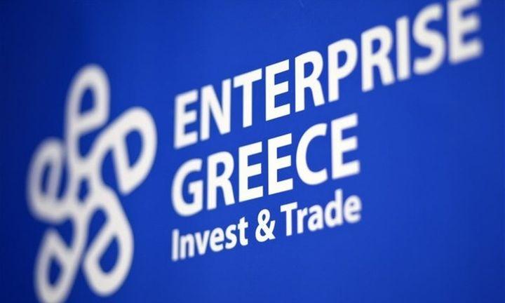 Δράσεις εξωστρέφειας από τον  Enterprise Greece, σε συνεργασία με θεσμικούς