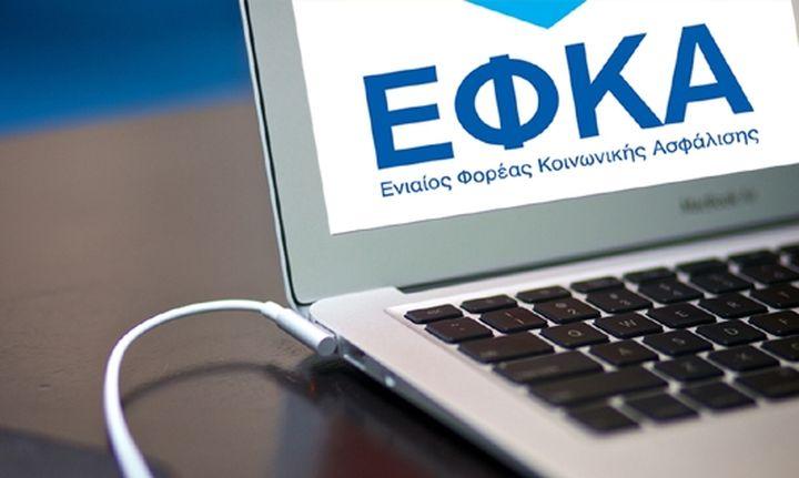 ΕΦΚΑ: Παράταση των Περιοδικών Δηλώσεων Οκτωβρίου για τις πληγείσες περιοχές