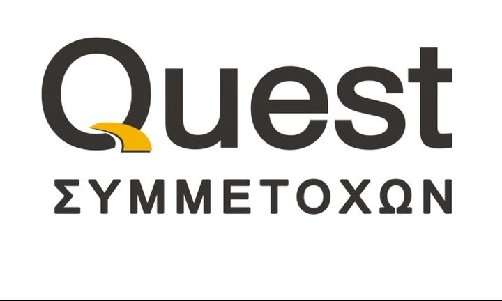 Αυξημένες κατά 10,70% οι πωλήσεις της «Quest Συμμετοχών»