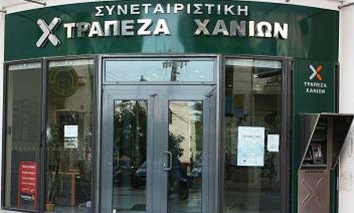 Νέο υποκατάστημα στην Αττική από τη Συνεταιριστική Τράπεζα Χανίων