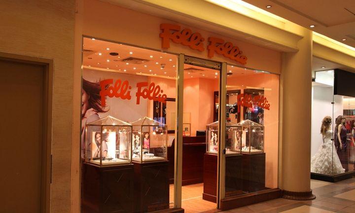 Ποιο σήμα θέλει να πουλήσει η Folli-Follie