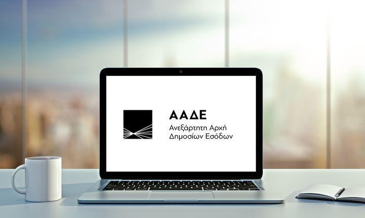 Kριτήρια και διαδικασία της αξιολόγησης των υπαλλήλων της ΑΑΔΕ.