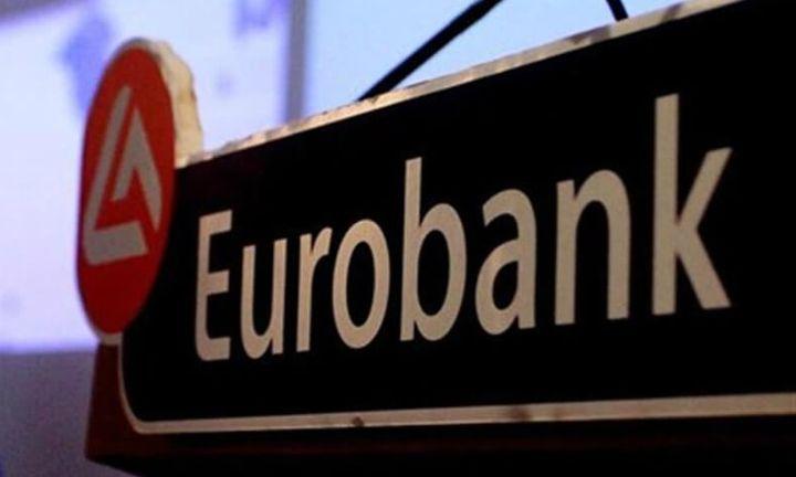 Eurobank: Η Μεγάλη Στιγμή-15 χρόνια στο πλευρό των αριστούχων μαθητών