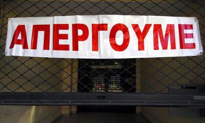 Αποσύρθηκε και θα κατατεθοεί ξανά η τροπολογίες για τις απεργίες