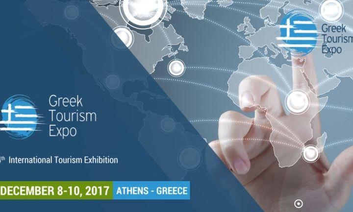 «Greek Tourism Expo '17» με γαστρονομία, υγεία και ενέργεια
