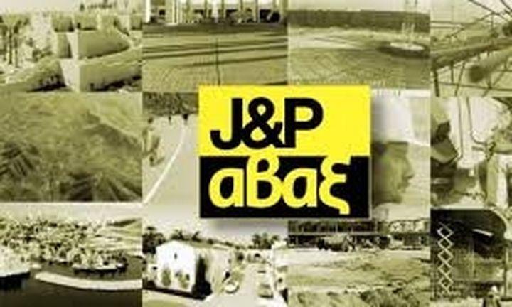 J&P-ΑΒΑΞ: Απορρόφηση των θυγατρικών «E-Construction AE» και «ΠΡΟΕΤ AE»
