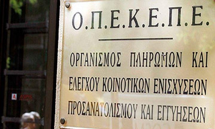 Πληρωμές ύψους 8,3 εκατ. ευρώ, από τον ΟΠΕΚΕΠΕ