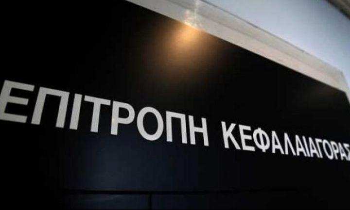 Eγκριση της πρότασης της «Γ. Αποστολόπουλος ΑΕ» στους μετόχους του «Υγεία»