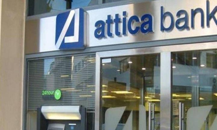 Θωρακίζει και εξυγιαίνει τον ισολογισμό της με νέα αύξηση η Attica Bank