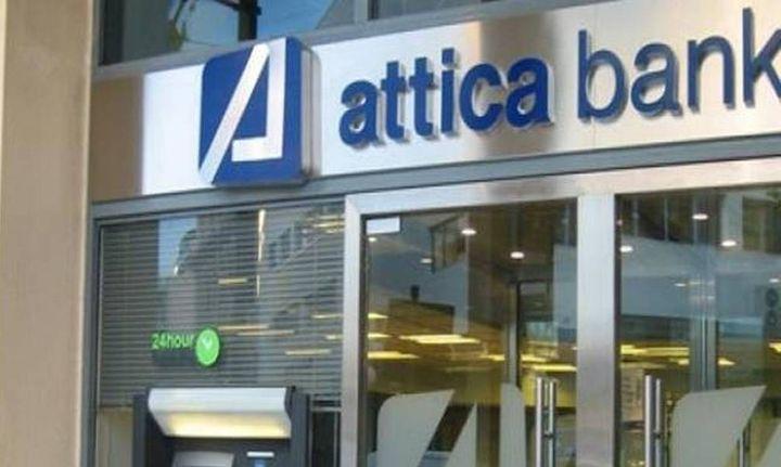 Attica Bank: Μεταβίβασε NPLs 700,5 εκατ. ευρώ