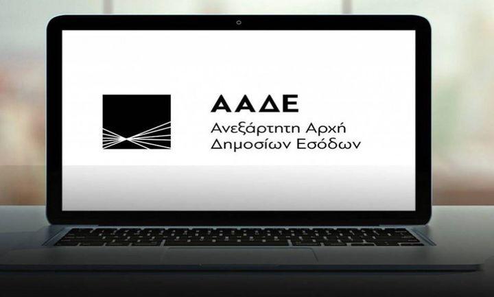 ΑΑΔΕ: Οι εφαρμογές που κλείνουν λόγω Πρωτοχρονιάς και ποιες θα λειτουργούν κανονικά