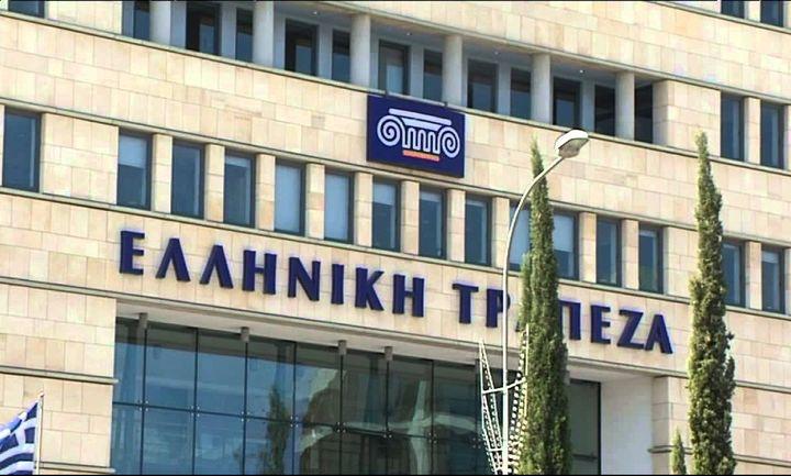 Ελληνική Τράπεζα: Πουλά κόκκινα δάνεια 145 εκατ. ευρώ