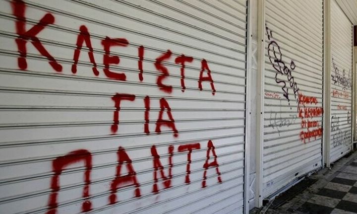 DPA: Επώδυνες οι τελευταίες μεταρρυθμίσεις για την Ελλάδα