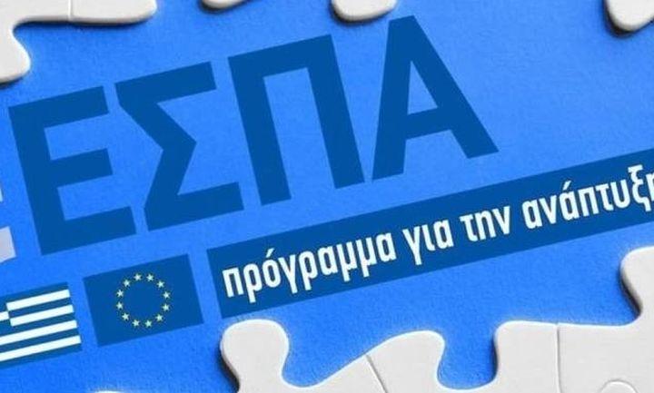 Ξεκινάει η αξιολόγηση για 254 αιτήσεις χρηματοδότησης του ΕΣΠΑ