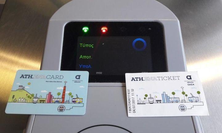Μετ' εμποδίων το e-εισιτήριο - Πότε θα «κλείσουν» οι μπάρες
