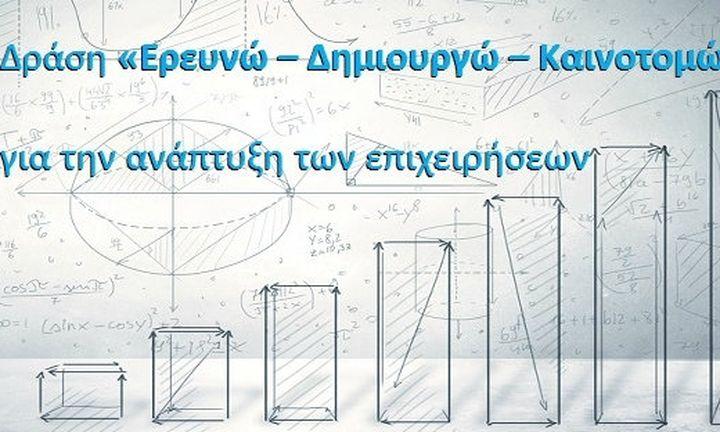 «Ερευνώ - Δημιουργώ - Καινοτομώ»: 393,7 εκατ. ευρώ σε 685 ερευνητικά έργα