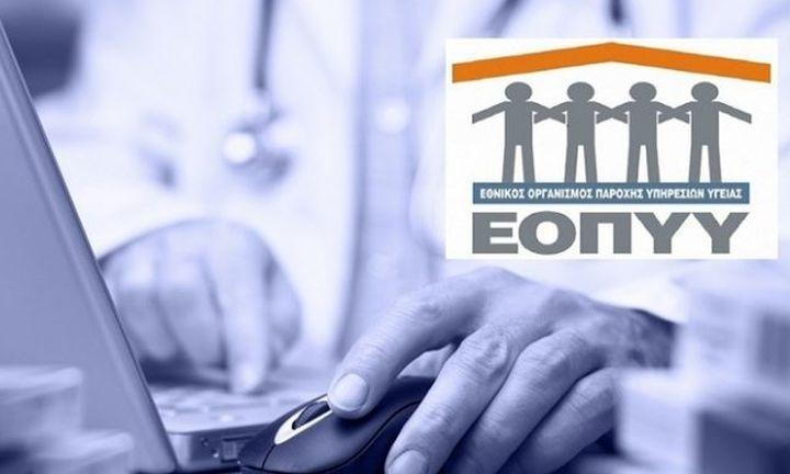 ΕΟΠΥΥ: Κατά 75% μειώθηκαν τα ληξιπρόθεσμα του Οργανισμού