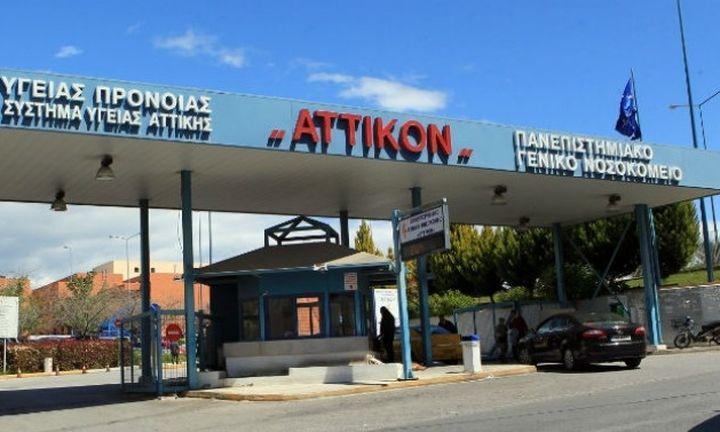 Εργαζόμενοι στο Αττικό Νοσοκομείο: Ακυρώνονται χημειοθεραπείες από έλλειψη φαρμάκων