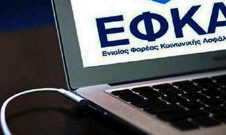 Διεύθυνση Χορήγησης Συντάξεων Δημόσιου Τομέα από τον ΕΦΚΑ