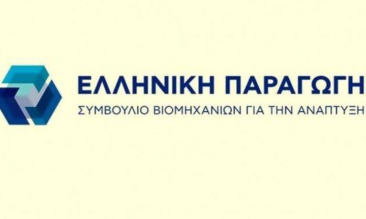 Οι εταιρείες που εντάχθηκαν στην Ελληνική Παραγωγή